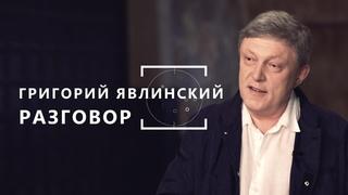 Григорий Явлинский. Разговор