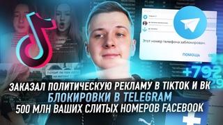 Заказал политическую рекламу в ТикТок и ВК \ Блокировки в Telegram \ 500 млн слитых номеров Facebook
