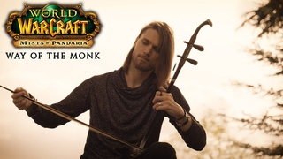 Mist Of Pandaria - Way Of The Monk - Erhu Cover