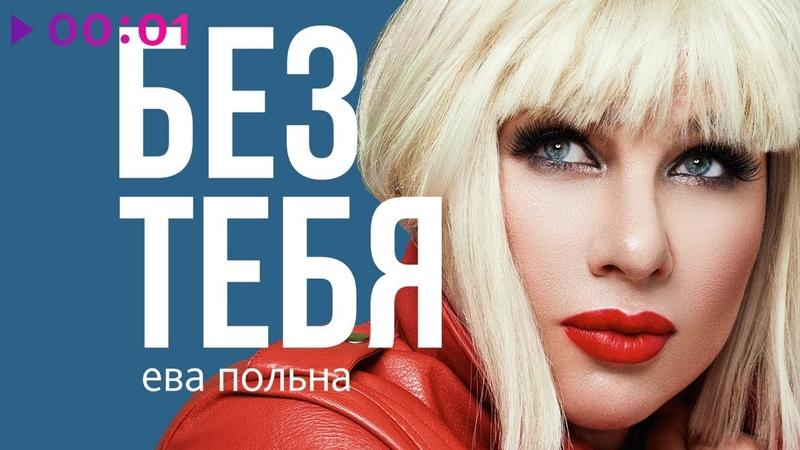 Ева Польна - Без тебя   Official Audio   2019