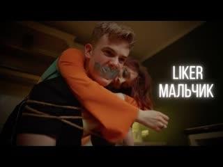Liker (Ликер) - Мальчик (Премьера клипа 2021)