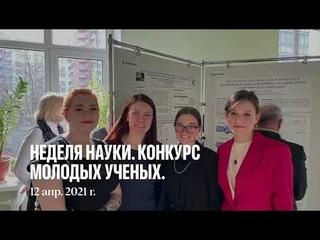 Неделя науки - конкурс молодых ученых им. И.М. Сеченова