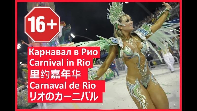 Карнавал в РИО, надо ехать