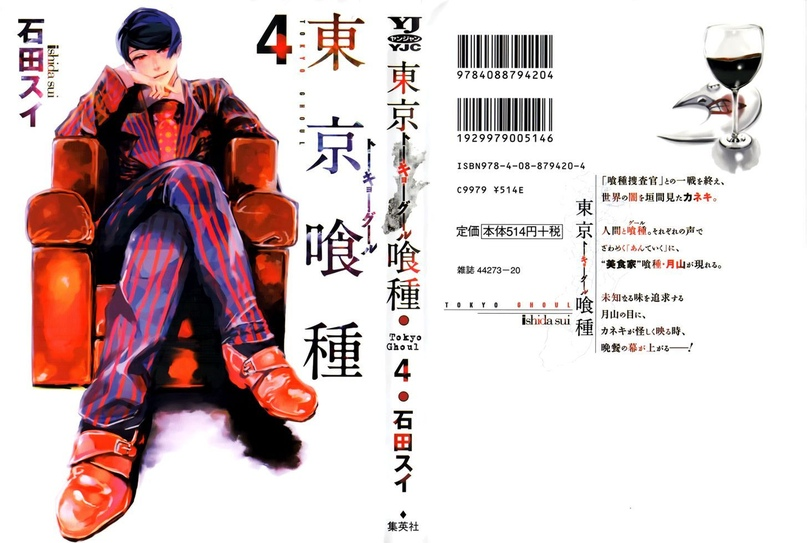 Tokyo Ghoul, Vol.4 Chapter 30 Bitterness, image #1