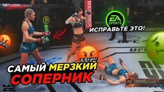 EA SPORTS СДЕЛАЙТЕ С ЭТИМ УЖЕ ЧТО НИБУДЬ! САМЫЙ МЕРЗКИЙ СОПЕРНИК В UFC 4