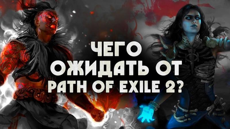 В ожидании PATH OF EXILE 2 Кто станет королем жанра