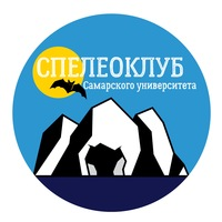 Логотип Спелеоклуб Самарского университета