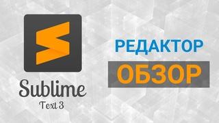 Обзор редактора Sublime Text 3, установка, настройка и плагины для Sublime Text 3