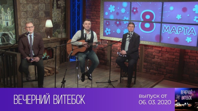 Вечерний Витебск 06 03 2020