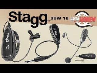 Доступные радиосистемы Stagg SUW 12 (петличка, головной микрофон и гитарная система)
