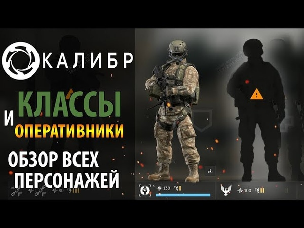 Все оперативники игры Калибр Обзор оперативников в Калибр от 1С и Wargaming