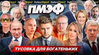 СХОДКА МИЛЛИАРДЕРОВ - билет за 960 000 рублей / Собчак, Милохин, SLAVA MARLOW, Лебедев и бизнес