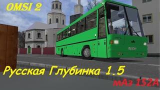 Туристический МАЗ 152А по дорогам Русской Глубинки 1.5 Omsi 2