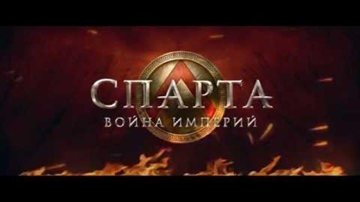 Спарта Война империй ® Несокрушимые вступительный ролик от Plarium Games