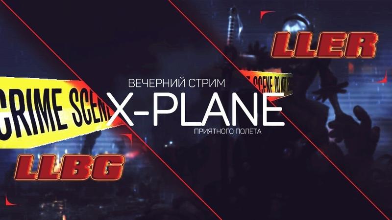XPlane 11 ПОЛЁТ ИЗ Бен Гуриона В АЭРОПОРТ Рамон MAY Boing 737 800