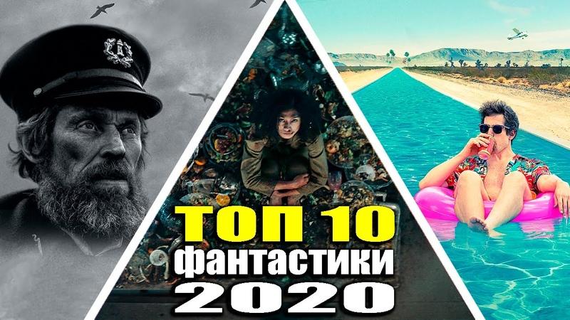 ТОП 10 ФИЛЬМОВ ФАНТАСТИКА 2020 ЛУЧШИЕ ФАНТАСТИЧЕСКИЕ ФИЛЬМЫ 2020 ГОДА ТОП ФИЛЬМОВ ФАНТАСТИКА