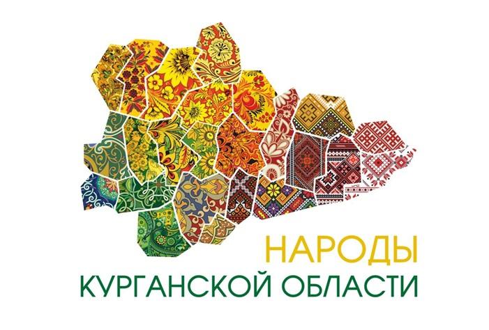 В регионе стартовал проект «Народы Курганской области»