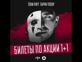 Билеты по акции FAN-ZONA 1+1 на концерт Тони Раута и Гарри Топора в твоем городе