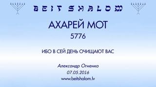 «АХАРЕЙ МОТ» 5776 «ИБО В СЕЙ ДЕНЬ ОЧИЩАЮТ ВАС» (А.Огиенко )