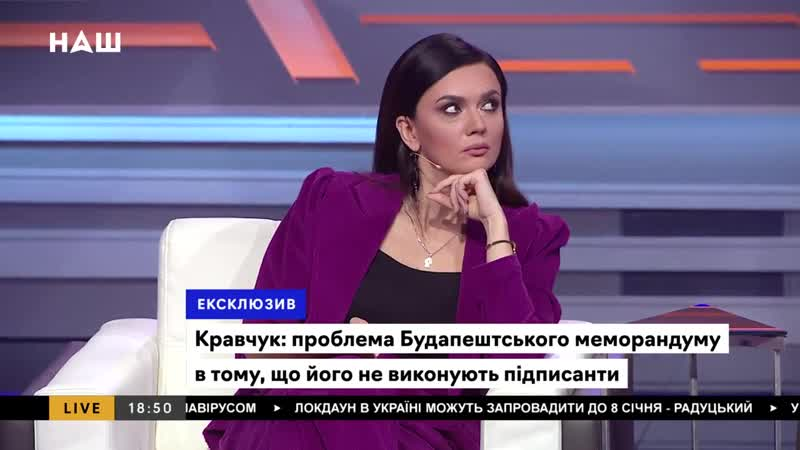 Кравчук Росія тріщить по швах вона вже не контролює країни Радянського Союзу 1