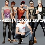 Мужская одежда (низ) для The Sims 4