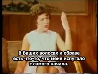 пример Гештальт-терапии от основателя Фрица Пёрлза (русские субтитры)