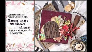 """МК из закрытой группы\ Фотоальбом """"Алиса"""" МАСТЕР КЛАСС \скрапбукинг"""