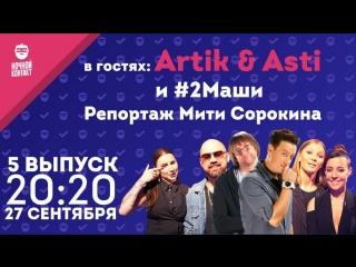 В гостях: Artik & Asti, #2Маши. Ночной контакт 5 выпуск 2 сезон
