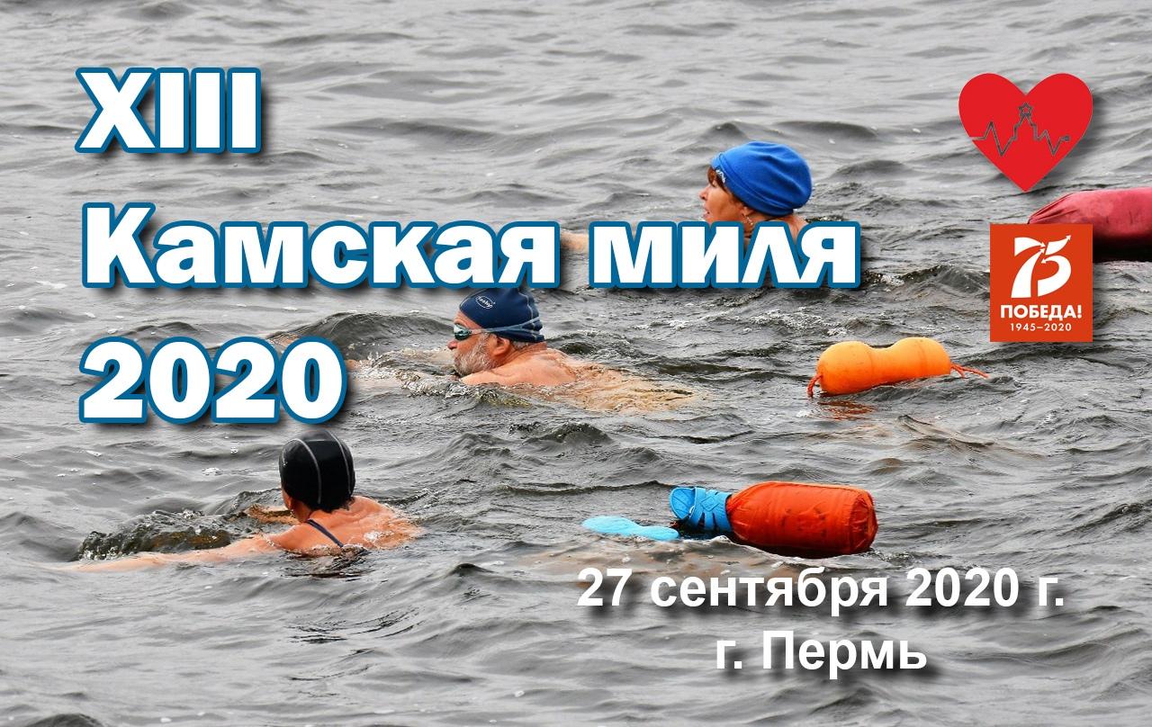 27 сентября - XIII Камская миля 2020