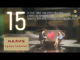 [Mania] 6_16 [720] Коснуться твоего сердца _ Touch your heart