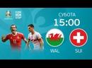 Уэльс - Швейцария. Прямой эфир перед матчем! LIVE