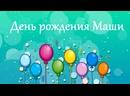 Роза Барбоскина на дне рождения Маши