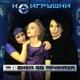 Дискотека 80-90 Х Русский - Неигрушки - Сто Дней До Приказа |♪ vk.com/muzloxxx