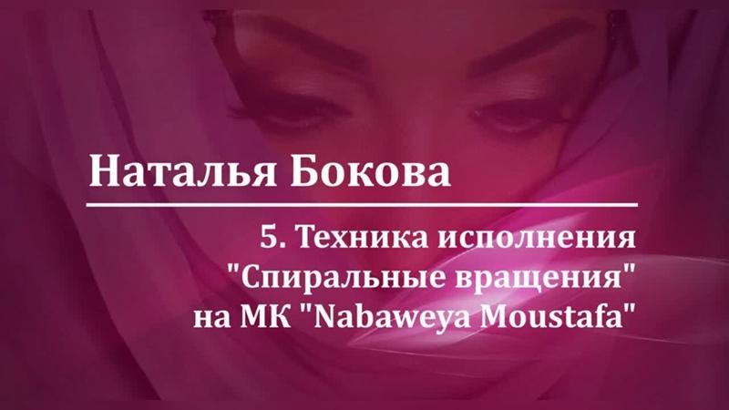 5 Техника исполнения Спиральные вращения на МК Nabaweya Moustafa ВК