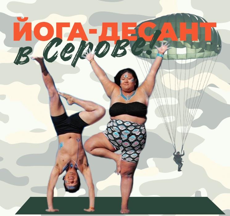Афиша Екатеринбург 14.03 / Йога без оплаты в Серове!