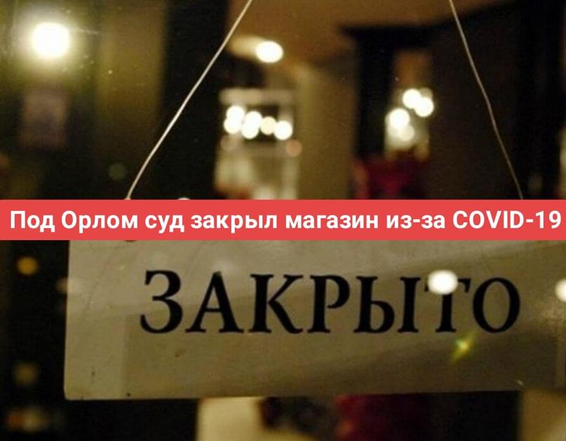 Под Орлом суд закрыл магазин из-за COVID-19