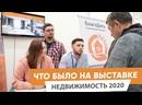 Выставка «Недвижимость от лидеров 2020» Российский форум лидеров рынка недвижимости RREF