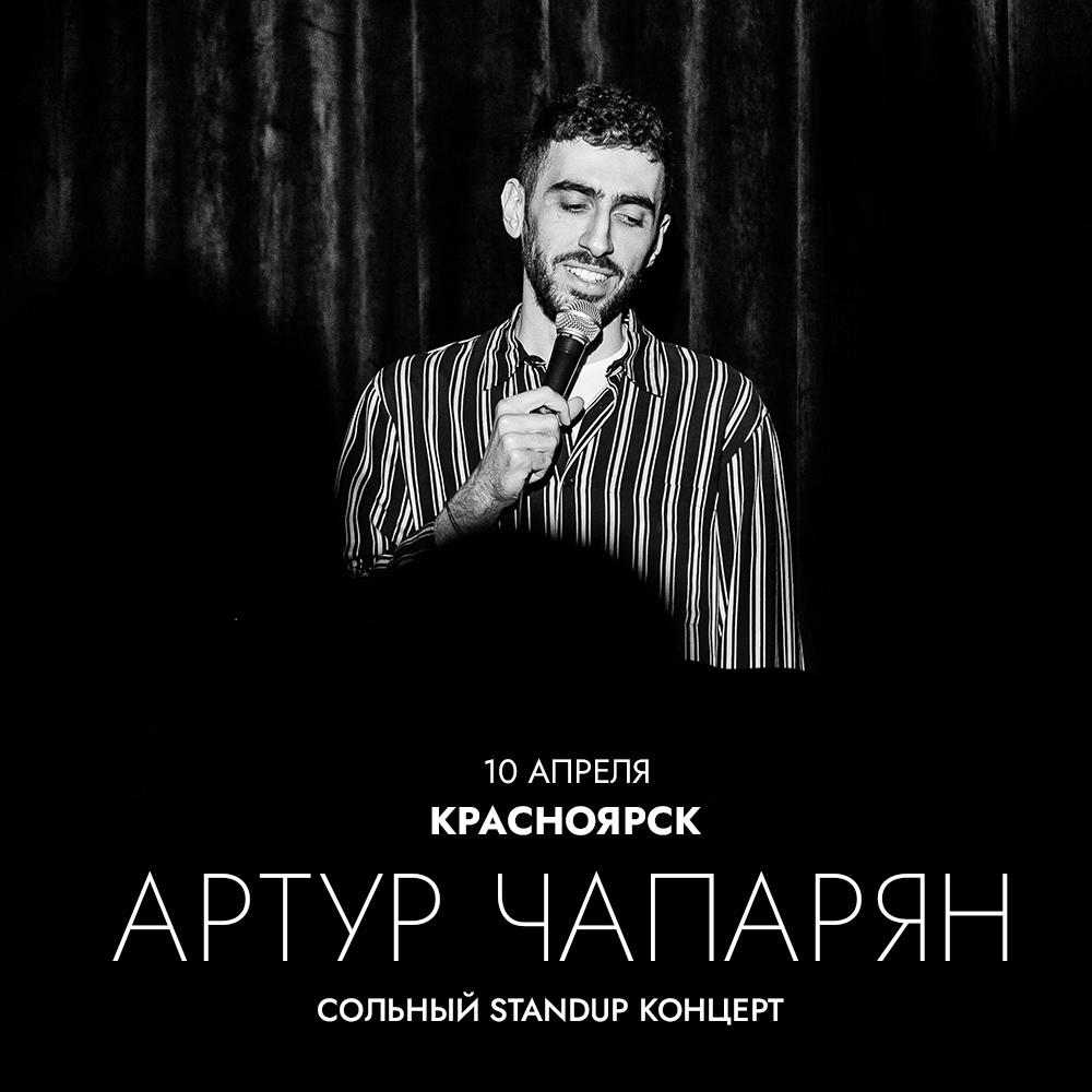 Афиша Красноярск Артур Чапарян / Красноярск / 10 апреля