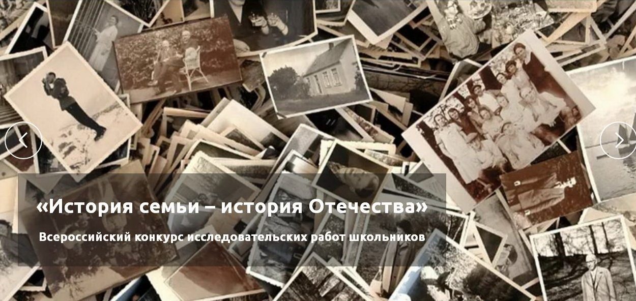 Принимаются заявки на Всероссийский конкурс исследовательских работ «История семьи – история Отечества»