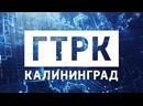 Прямой эфир телеканала «Россия-1» с включениями ГТРК «Калининград».