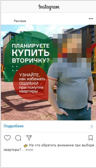 Как нарастить Instagram аудиторию топового риэлтора из Санкт-Петербурга, изображение №1