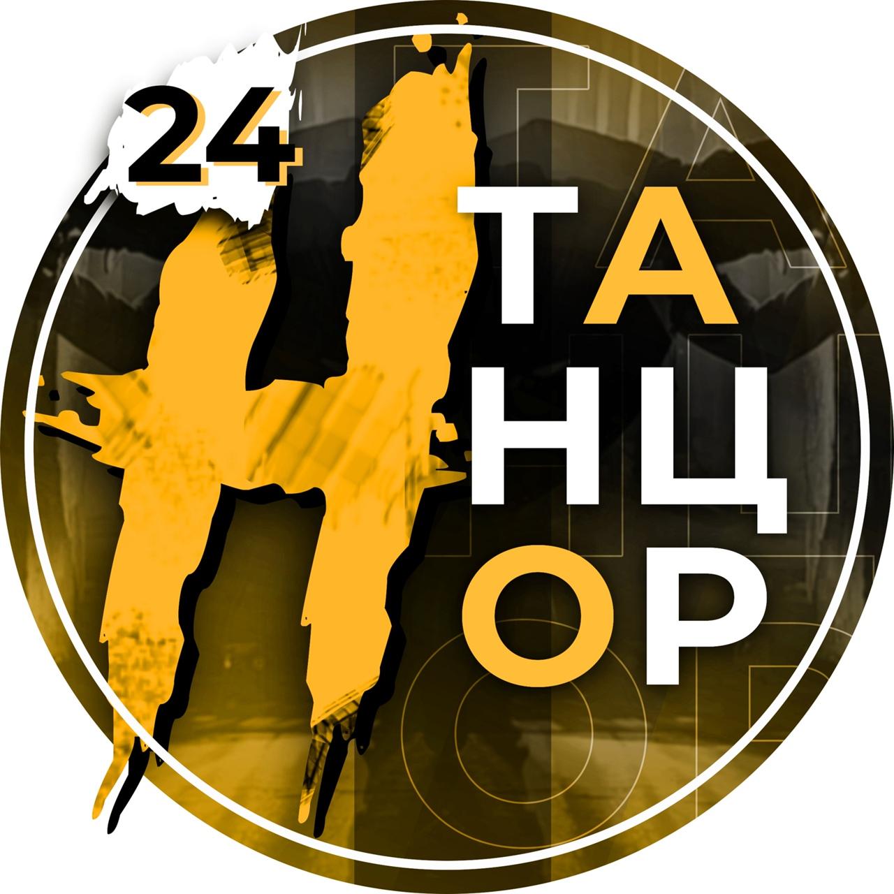Афиша Тольятти НАСТОЯЩИЙ ТАНЦОР / ТОЛЬЯТТИ