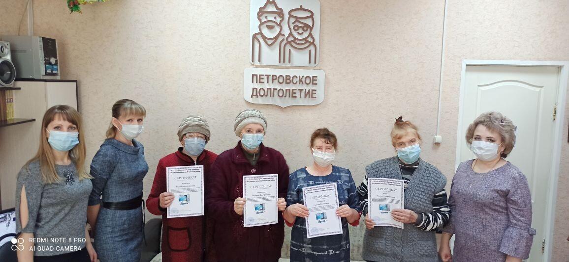 Выпускникам Петровского Университета третьего возраста вручили памятные сертификаты