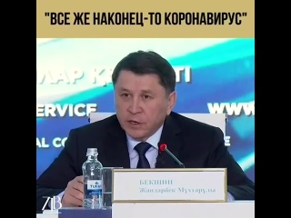 """Жандарбек Бекшин: """"все же наконец-то коронавирус"""""""