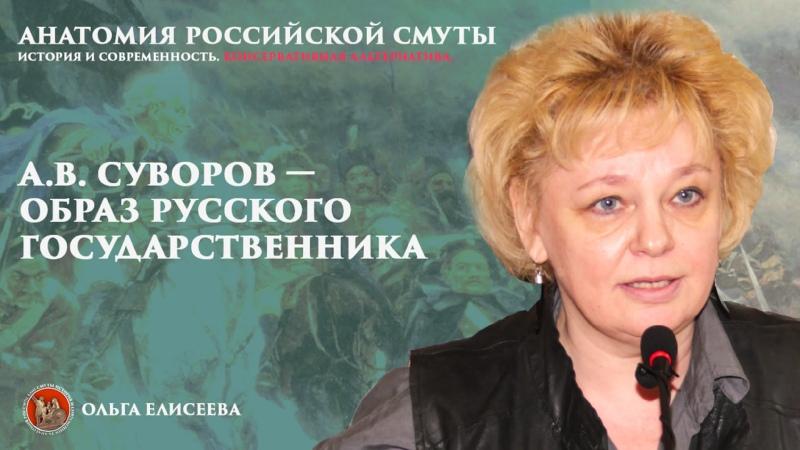 А В Суворов образ русского государственника