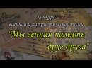 Ступачук Анна и Рубанов Андрей -301 разведрота