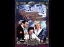 🎥 В поисках капитана Гранта 1985 47 серии