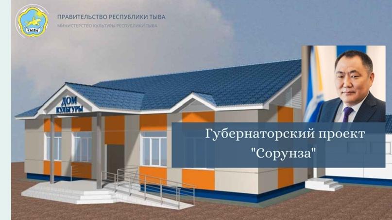 На заседании Общественного совета при Министерстве культуры Тувы подвели итоги года, изображение №9