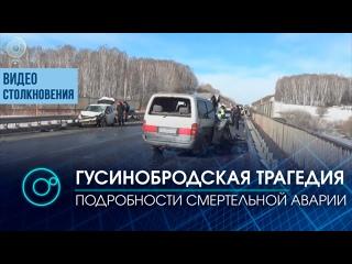 Неудачный обгон или лёд под колёсами привели к трагедии на Гусинобродском тракте? Прокуратура возбудила проверку | Телеканал ОТС