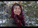 Отшельница Агафья Лыкова 2021, Россия, док. фильм